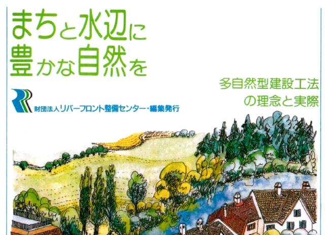 Vortragstournee auf Japanisch (1991)